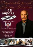 Ретроспектива фильмов Никиты Михалкова