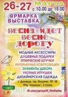 Ярмарка-выставка