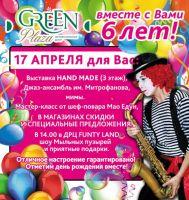 День рождения Green Plaza