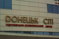 Открытие торгово-развлекательного центра «Донецк Сити»