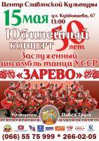 50 лет ансамблю танца УССР