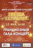 Грандиозный гала-концерт