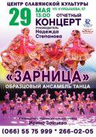 Отчетный концерт Образцового ансамбля танца