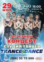 Отчетный концерт студии Trance-dance