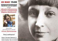 Жажда подлинности в жизни и творчестве Марины Цветаевой