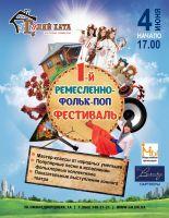 1-й ремеслено-фольк-поп фестиваль