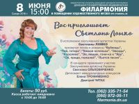 Вас приглашает Светлана Ломко