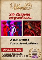 Dance show RedFlame