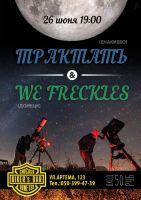 Трактатъ и We Freckles