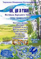 Фестиваль народного творчества: Ой, да у реки!