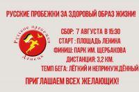 Русские пробежки за ЗОЖ