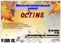 Мультиинструментальный концерт осени