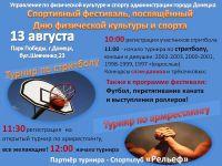 Спортивный фестиваль