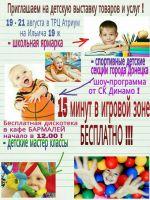 Детская выставка товаров и услуг