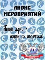 Открытый Чемпионат и Первенство ДНР по велосипедному спорту