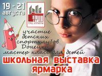 Школьная выставка товаров и услуг