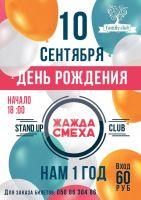 День Рождения Stand Up Club