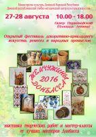 Жемчужины Донбасса 2016