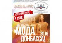 Мода Донбасса 2016