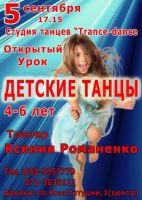 Бесплатное пробное занятия по танцам для детей