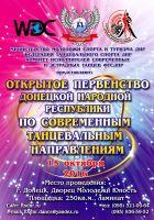 Открытое первенство ДНР по современным танцевальным направлениям