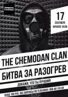 The Chemodan Clan. Битва за разогрев