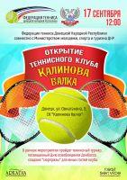 Торжественное открытие тенисного клуба