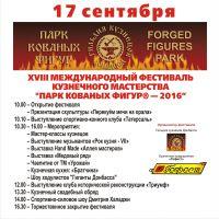 ХVIII Международный фестиваль кузнечного мастерства «Парк кованых фигур-2016»