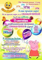Свинка Пеппа в цирке