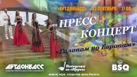 Пресс-концерт
