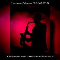Живая музыка под романтическийсаксофон