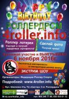 Happy Birsday Роллердром #4roller!