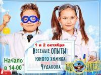 Веселые опыты юного химика Чудакова!