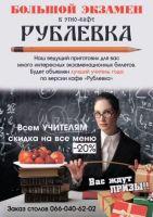 Большой экзамен в Рублевке
