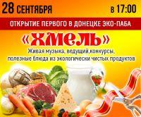 Открытие первого в Донецке эко-паба - Хмель!