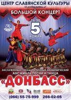 Заслуженный Академический Государственный Ансамбль песни и танца