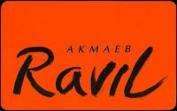 Выставка Равиля Акмаева