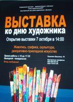 Выставка ко Дню художника