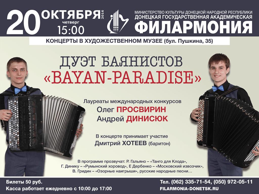 Дуэт баянистов «BAYAN-PARADISE»