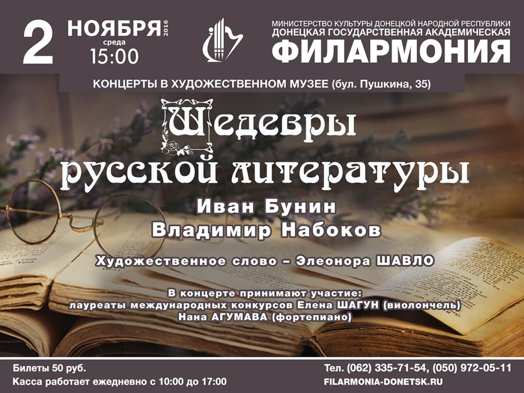 Шедевры русской литературы