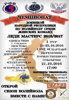 Чемпионат ДНР по волейболу среди женских команд