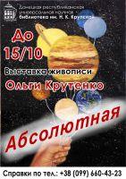 Выставка живописи Ольги Крутенко