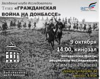Гражданская война на Донбассе