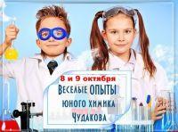Веселые опыты юного химика Чудакова
