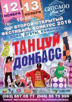 Танцуй Донбасс-2016