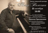 Вечер памяти Николая Присяжнюка