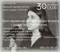 Творческая встреча с Дарьей Верясовой