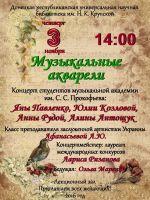 Концерт студентов музыкальной академии им. С.С.Прокофьева