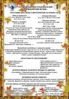 Программа выставок и мероприятий на ноябрь 2016 г.