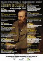 Вселенная Достоевского